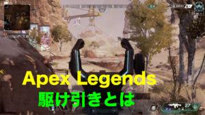 apex-tactics