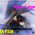 apex被弾をしないための意識