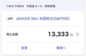 積立NISAS&P500
