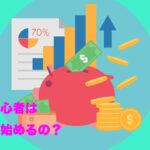 投資初心者は何から始めるのが良いか