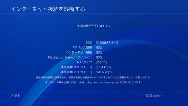 PS4で無線LAN接続してみた通信速度