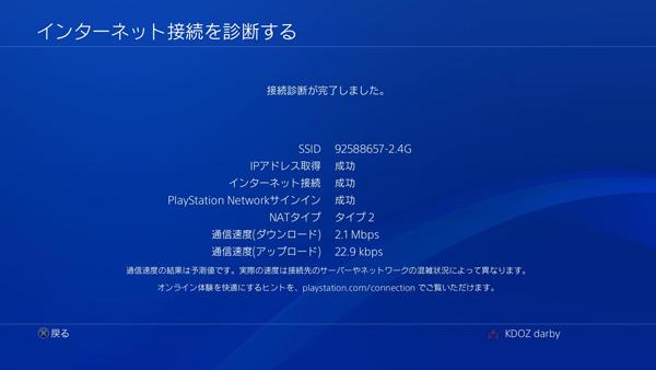 PS4で無線LAN接続した時の数値